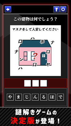 THE謎解きゲームのおすすめ画像1
