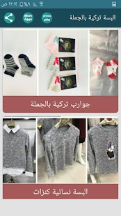 Wholesale Turkish Clothes Turkish Clothes Screenshot