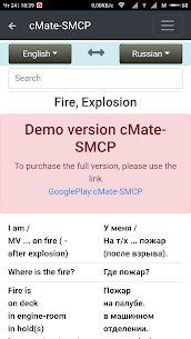 SMCP (IMO Phrases) Demo For Pc (Download On Windows 7/8/10/ And Mac) 1