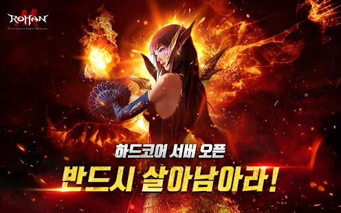 로한M Screenshot