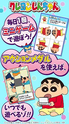 【公式】クレヨンしんちゃん オラのぶりぶりアプリだゾ マンガもゲームもおてんこもりもり 毎日みれば~のおすすめ画像3