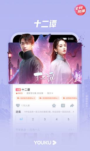 Youku  Screenshots 4