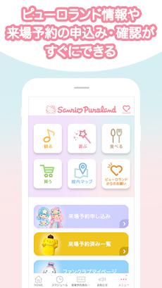 サンリオピューロランド公式アプリのおすすめ画像4