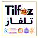 بث مباشر لجميع القنوات - Tilfaz Free