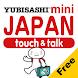 指さし会話mini JAPAN 英語 touch&talk