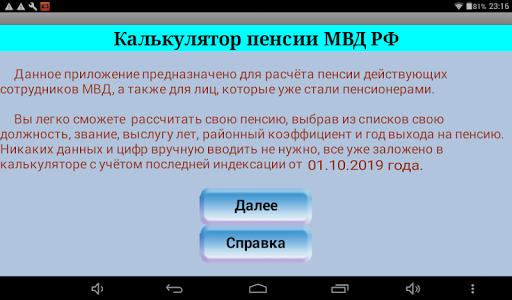 Как посчитать пенсию в мвд калькулятор о потребительской корзине в республике татарстан