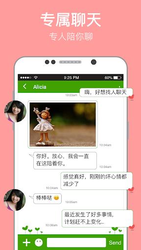 aiai dating u611bu611bu611bu804au5929 -Find new friends,chat & date 1.0.58 Screenshots 3
