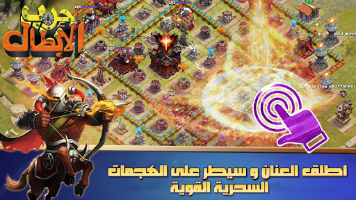 Clash of Lords 2: u062du0631u0628 u0627u0644u0623u0628u0637u0627u0644 modavailable screenshots 9