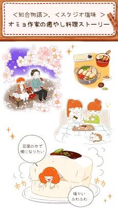 うちで ご飯食べましょうか?のおすすめ画像2
