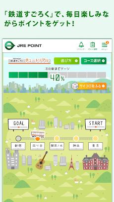 JRE POINT アプリ- Suicaでポイントをためようのおすすめ画像5