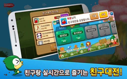 Pmang Gostop with BAND screenshots 5