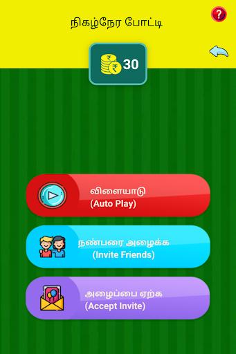 Tamil Word Game - u0b9au0bcau0bb2u0bcdu0bb2u0bbfu0b85u0b9fu0bbf - u0ba4u0baeu0bbfu0bb4u0bcbu0b9fu0bc1 u0bb5u0bbfu0bb3u0bc8u0bafu0bbeu0b9fu0bc1 6.1 screenshots 13