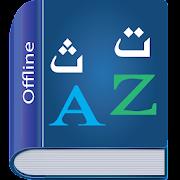 Urdu Dictionary Multifunctional