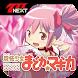 【777NEXT】SLOT魔法少女まどか☆マギカ