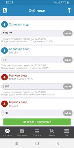u041au0412u0410u0414u041e.u0420u0423 1.5.2 Screenshots 3