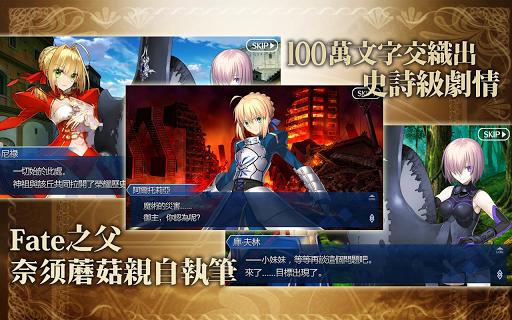 Fate/Grand Order  screenshots 2