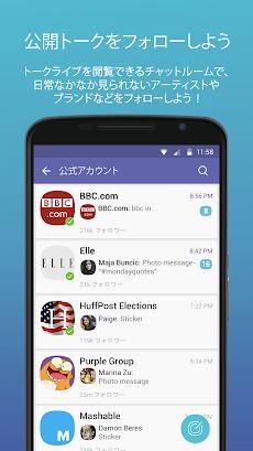 Viber 無料通話&メッセージアプリのおすすめ画像5