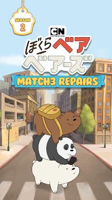 ぼくらベアベアーズ Match3 Repairsのおすすめ画像1
