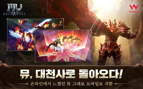 뮤 아크엔젤 1.33.02 screenshots 2