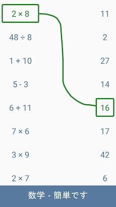 数学のゲーム - 脳のトレーニング、数学の練習のおすすめ画像3