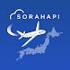 ソラハピ 国内格安航空券をお得に予約