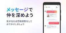 タップル-マッチングアプリで出会いを探そう/恋人を探せる登録無料の恋活・婚活アプリのおすすめ画像5