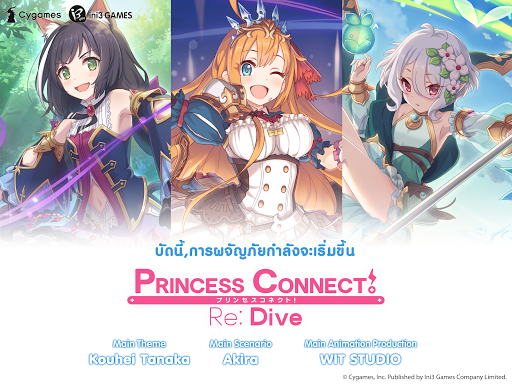 Princess Connect! Re: Dive 1.9.1 screenshots 11