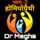 Homeopathic treatment hindi saral P2 APK