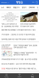 부동산의 중심 – 땅집고 5