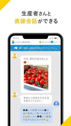 ポケマル(ポケットマルシェ)- 生産者さんから直接旬の食材が買える産直アプリのおすすめ画像5