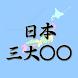 日本三大○○地図パズル