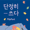 HU단정히쓰다™ 한국어 Flipfont 대표 아이콘 :: 게볼루션