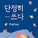 HUNeatwrt™ Korean Flipfont