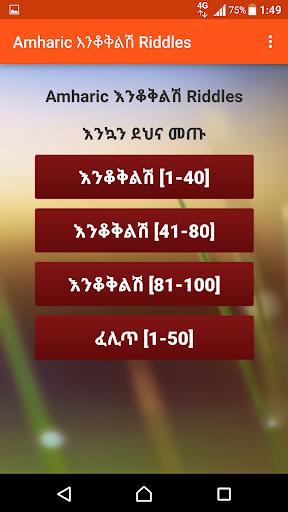 Amharic እንቆቅልሽ Riddles  screenshots 2