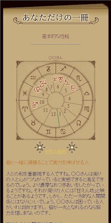 マドモアゼル愛◆星語りのおすすめ画像3