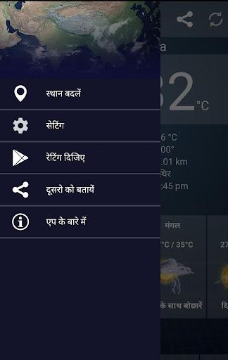 Mausam - Indian Weather App  Screenshots 3