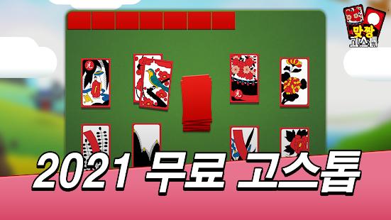 ub9deuc9f1 uace0uc2a4ud1b1 : uc9dcub9bfud55c ub9deuace0 1.0.131 screenshots 1
