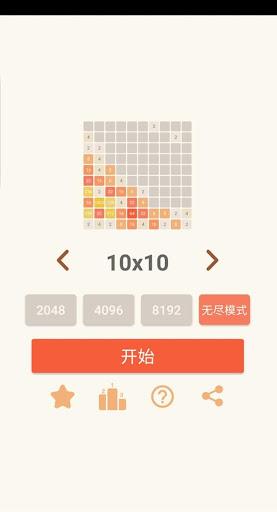 2048 Game goodtube screenshots 3