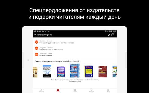 Лабиринт.ру — книжный магазин 5