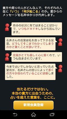 石井ゆかり 星読みのおすすめ画像2