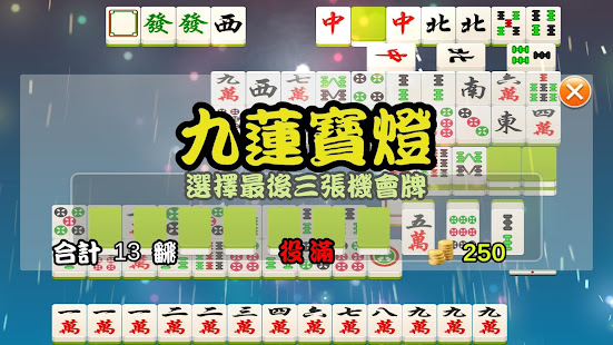 滿貫麻將王 2.4.0 screenshots 1