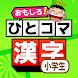 小学生漢字学習:ひとコマ漢字 小学生漢字を手書きして漢字の書き順など漢字学習ができる小学生漢字アプリ