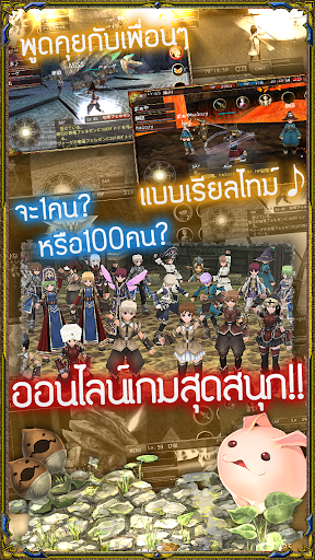RPG IRUNA Online -Thailand- 2.3.0 screenshots 3