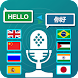 音声翻訳:音声、画像、テキストの翻訳 - Androidアプリ