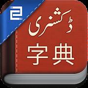 Chinese Urdu Dictionary
