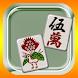 ゲームバラエティー麻雀 - Androidアプリ