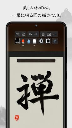 Zen Brush 3のおすすめ画像1