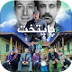 سریال تلویزیونی پایتخت6 Download on Windows