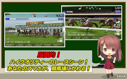 StarHorsePocket+u3000u2013u7af6u99acu30b2u30fcu30e0u2013 4.6.5 screenshots 3