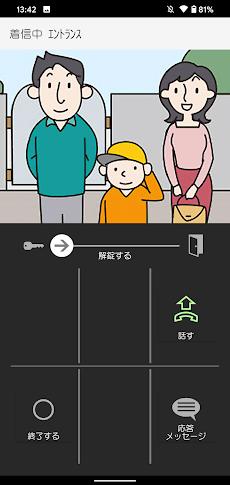 dearisインターホンアプリのおすすめ画像2